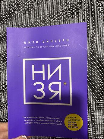 Книга о привычках НИЗЯ джен синсеро