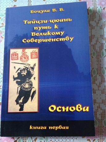 Книга Тайцзи-цюань Путь к совершенству. Основа
