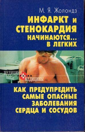"""Книга """"Инфаркт и стенокардия начинаются в легких"""".. как предупредить"""
