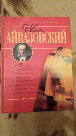 Книга (альбом) Иван Айвазовский