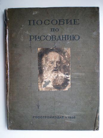 Пособие по рисованию, Госстройиздат, 1938г.