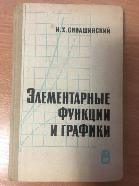 Сивашинский И.Х. Элементарные функции и графики . Математика