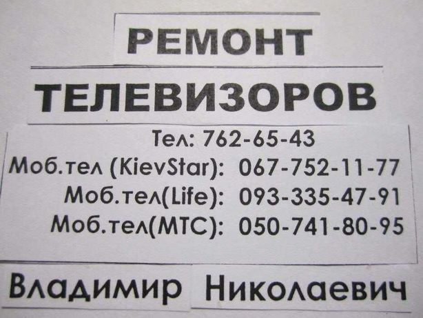 Ремонт КИНЕСКОПНЫХ телевизоров на ДОМУ.Стоимость ремонта по телефону