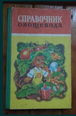 """Кныш """"Справочник овощевода"""""""