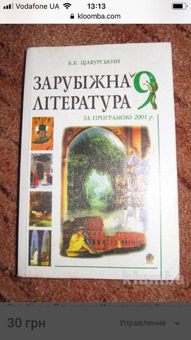 Зарубіжна література Хрестоматія 9 клас Геническ - изображение 1