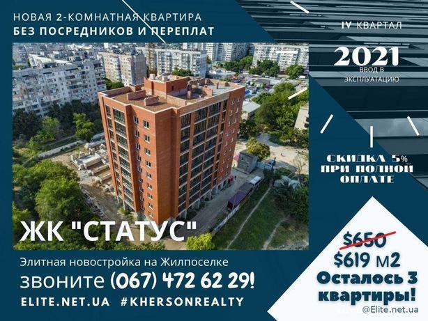 Недорого 2-комнатная Квартира ЖК Статус Рассрочка 5% от Хозяина