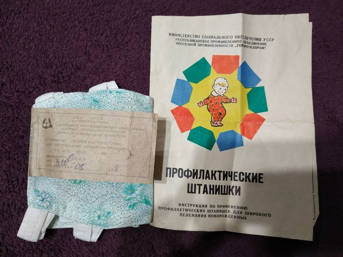 Штанишки профилактические для пеленания новорожденных 1988 г. Коцюбинское - изображение 1