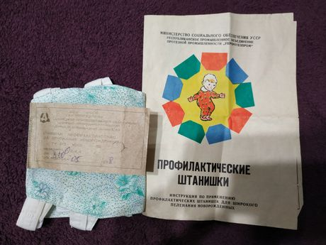 Штанишки профилактические для пеленания новорожденных 1988 г.