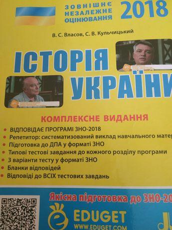 Історія України ЗНО(Власов)