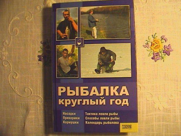 книга Рыбалка круглый год