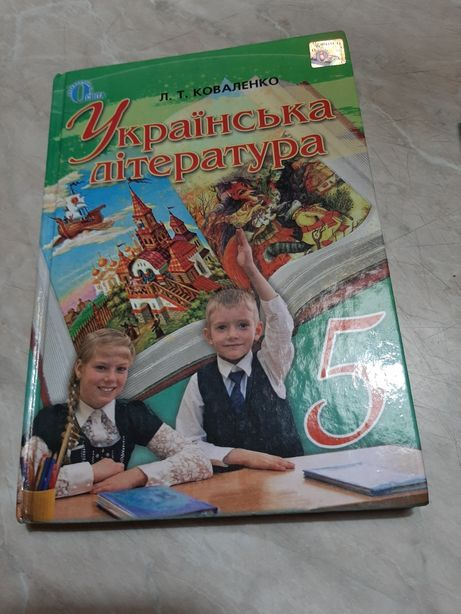 Підручники для 5 класу українська література