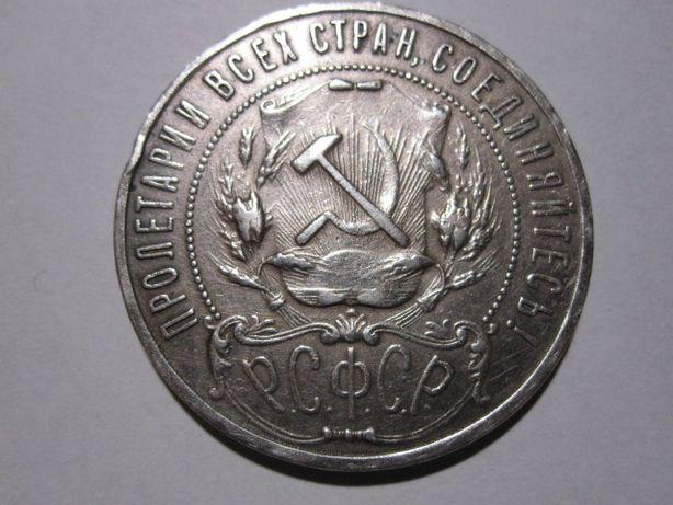 Монета рубль РСФСР 1921г.