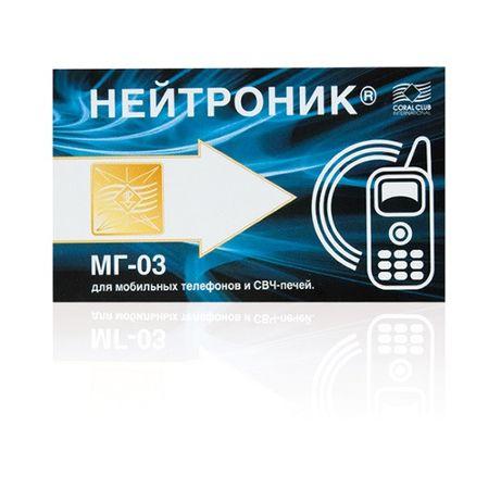 Бесплатная доставка Нейтроник МГ-03 Neitronik MG-03 Нейтронік
