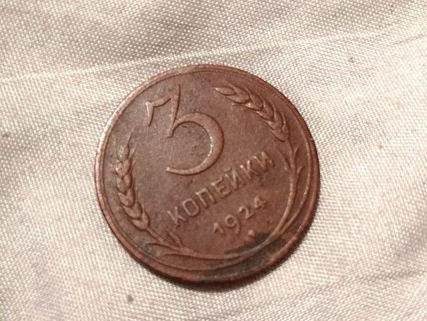 Монета 3 копейки 1924