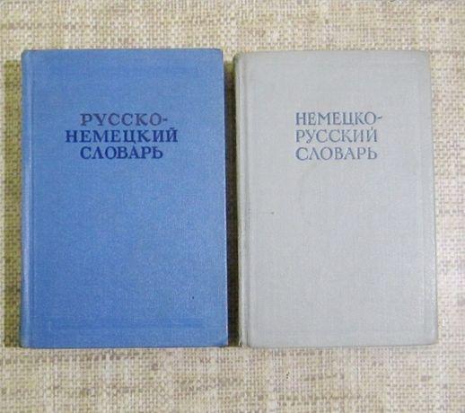 Русско-немецкий словарь. Немецко-русский словарь