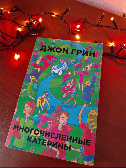 """Джон Грин *Многочисленные Катерины"""" Черновцы - изображение 1"""