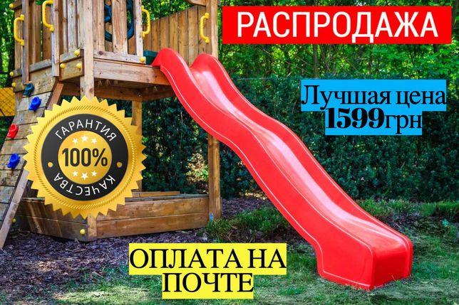 Красивая качественная горка пластиковая 2.2м 3м для детских домиков!