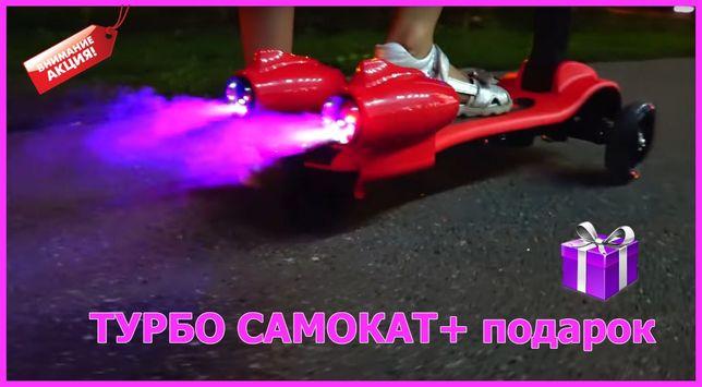 Акция! Детский самокат ракета с Дымом +Подсветка +Музыка + Bluetooth.