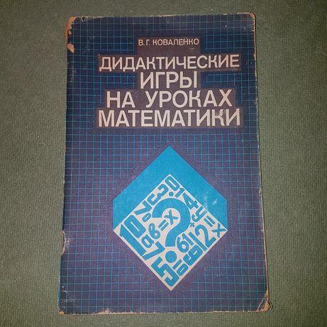 Дидактические игры на уроках математики Коваленко