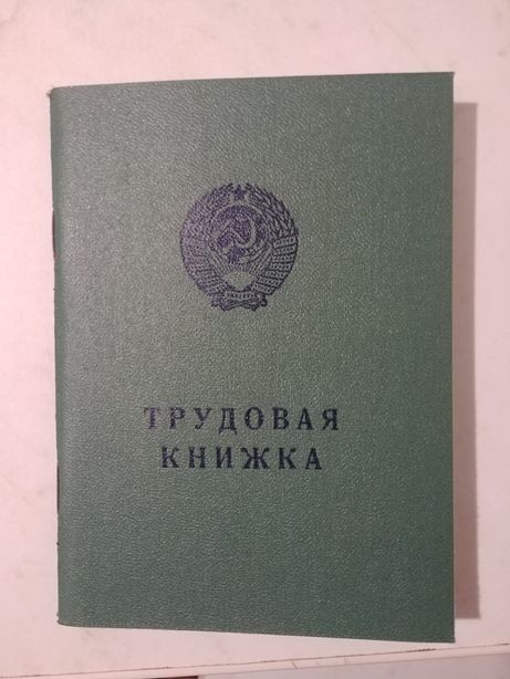 Трудовая книжка БТ-ІІ, образца 1974г. Оригинал. Водяные знаки.