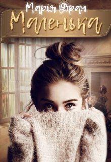Безкоштовні онлайн книги: жіночі романи від Драч Марії на Букнет