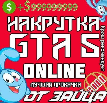 Прокачка ГТА 5 онлайн