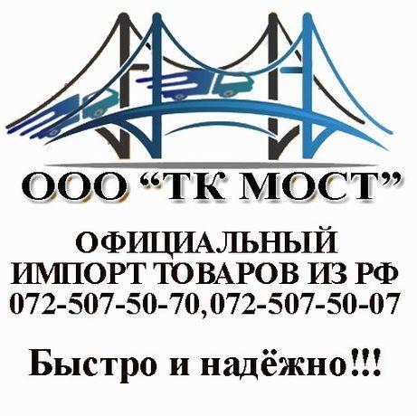 Доставка коммерческих грузов для предприятий и предпринимателей из РФ