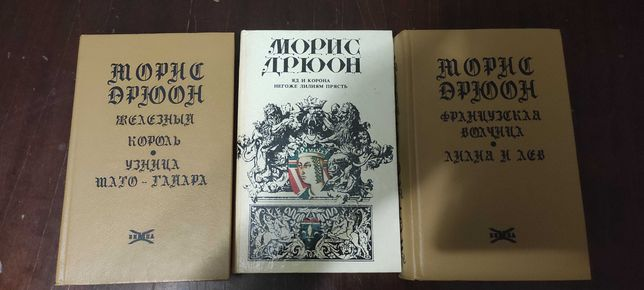 Морис Дрюон. Проклятые короли (1 - 3 том)