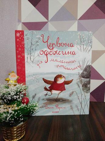 Книга для дітей. Новинка цього року