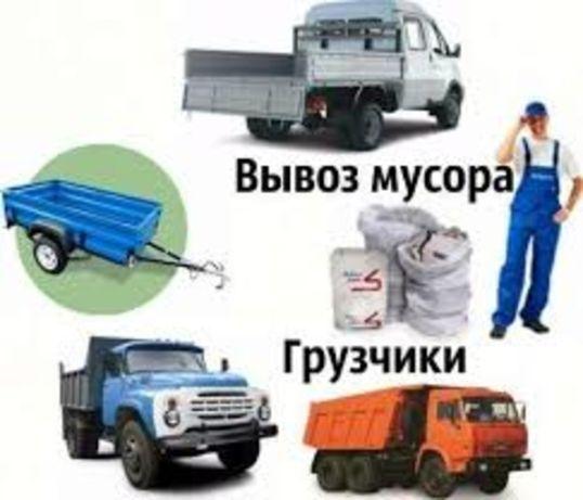 Вывоз строймусора Киев (ЗиЛ, Газель, КамАЗ, DAF 30т). Поргузка