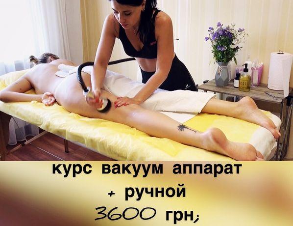 Антицеллюлитный массаж, Позняки, кавитация, вакуумный, RF лифтинг