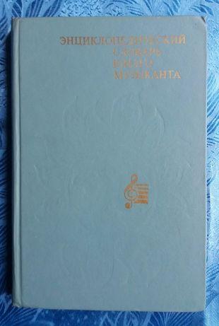 Энциклопедический словарь юного музыканта