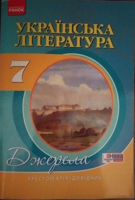 Українська література. Хрестоматія - довідник