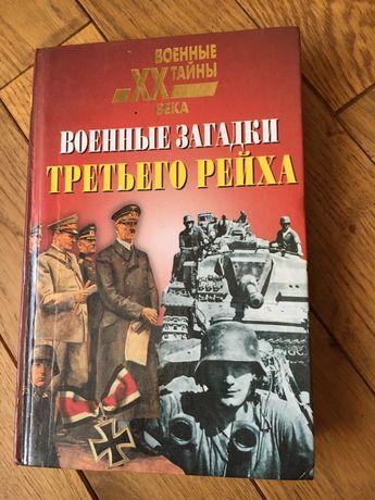 Книга «Военные загадки третьего рейха»