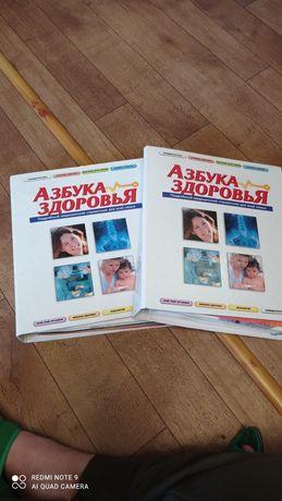 Журнал Азбука здоровья