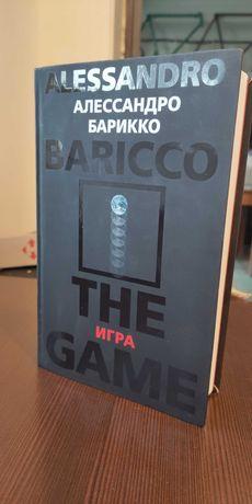 ИГРА. Алессандро Барикко. Новая книга.