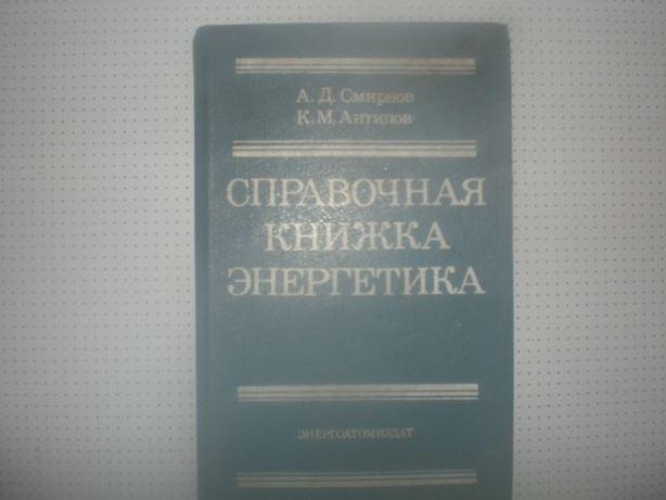 редкие книги одним лотом 8 шт. ссср. №1.