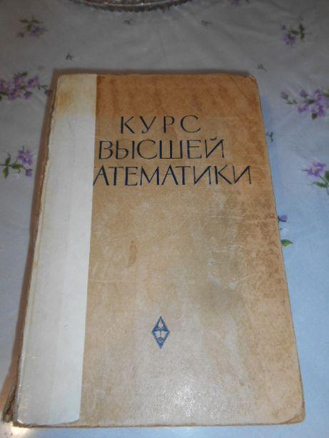 Курс высшей математики Игнатьева А.В.
