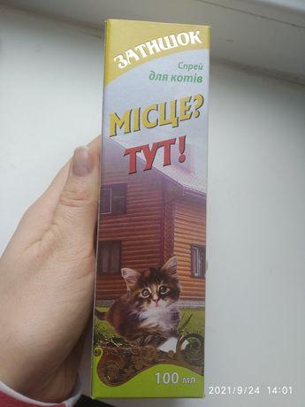 Спрей для котов ( приучение к лотку)