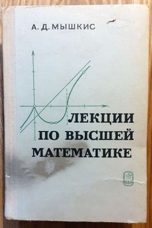 А.Д. Мышкис, лекции по высшей мтематике
