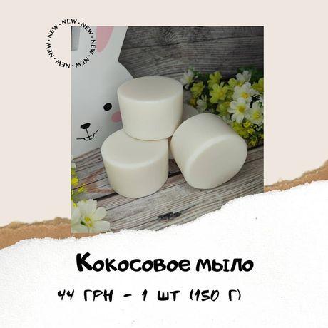 Кокосовое натуральное мыло
