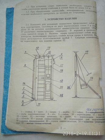 Комплект для домашней гимнастики КДГ-11
