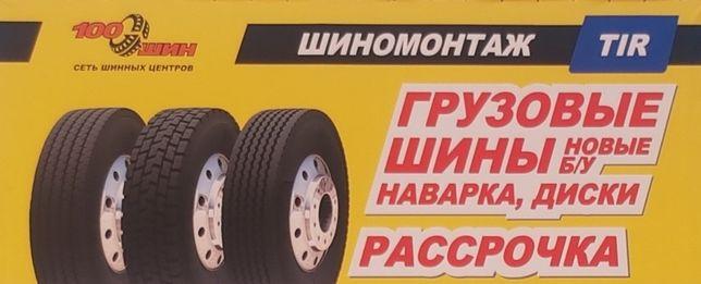 385/65R22.5 Новые грузовые шины, б/у, диски, наварка, аккумуляторы!