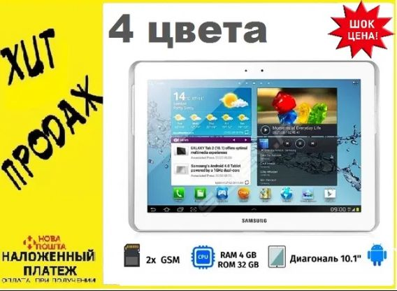 "Планшет Samsung Galaxy Tab 10"" 8 ядер 3G GPS 4гб/32Гб. Самсунг."