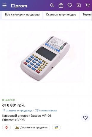 Кассовый аппарат НОВЫЙ