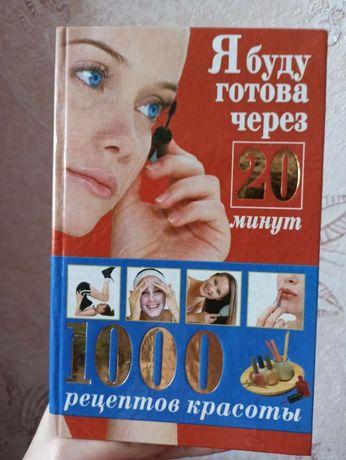 """Книга """"1000 рецептов красоты"""""""
