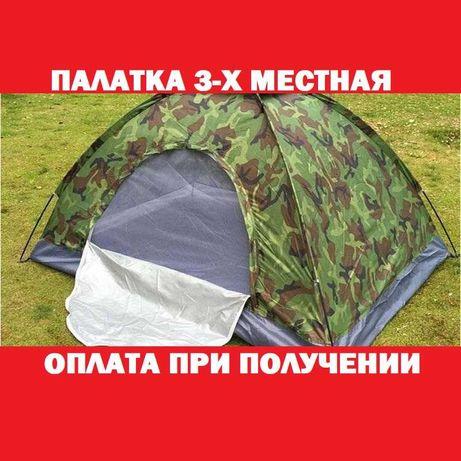 Палатка намет 3-х местная туристическая универсальная выгодная цена