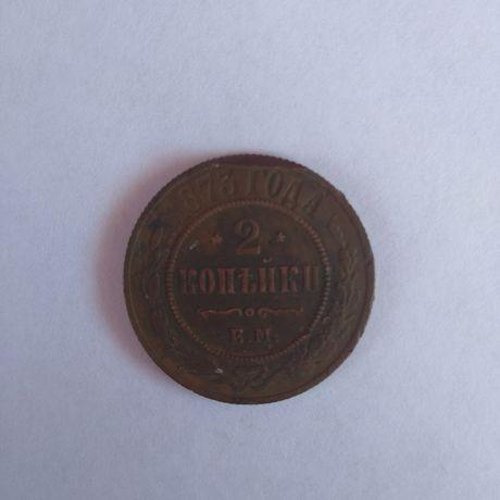 Монета 1873 года ( 2 копейки)