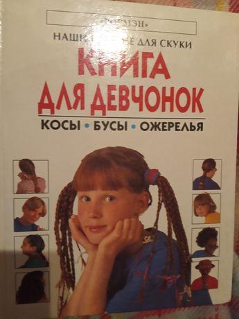 Книга для дівчат