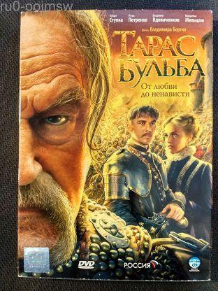 Тарас Бульба (DVD Лицензия) фильм